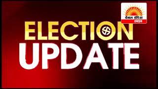इलेक्शन अपडेट | चैनल इंडिया लाइव   | 24x7 News Channel