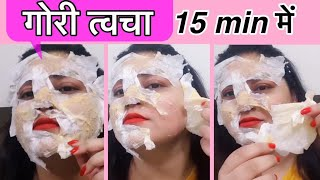 Skin Whitening Fruit peel Facial | JSuper kaur