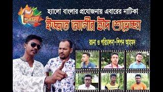 ইজ্জত আলীর ঈদ শুভেচ্ছা (Izzot Alir Eid Sobeccah) Sylheti Natok, hello bangla,new natika 2019