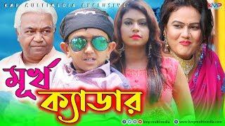 মূর্খ ক্যাডার।Murkho Cader | Choto Taison | Hayder Ali | Bangla New Eid Comedy Natok | 2019