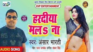 हरदिया मालs  हो    Singer Ansar Bharti    Bhojpuri Superhit Song 2019