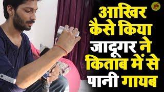 मिनटों में किया पानी गायब आप देख के दंग रेह जायेंगे - Vishal Mishra - खतरनाक जादू 2019