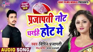 Prajapati Note Dharaihe Hoth Me - Vipin Prajapati - प्रजापती नोट धरइहे होट में - Bhojpuri Song 2019