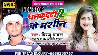 #Nonstop l भोजपुरी नॉनस्टॉप हिट सॉन्ग 2019 l Birju Badal & Anjali Shukla