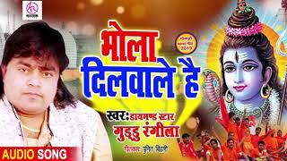 #Guddu_Rangeela का 2019 का पहला काँवड़ गीत - भोला दिलवाले हैं - Bhojpuri #Bol_Bam Song's 2019