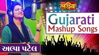 Alpa Patel || Gujarati Mashup