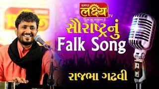 Rajbha Gadhavi || Saurastra Nu Falk Sahitya Song
