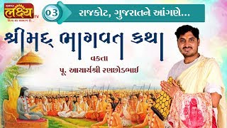 Shreemad Bhagvat Katha || Acharya Shree Ranchhodbhai || Rajkot || Gujarat || Part - 03