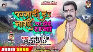 परसादी हs नाशा न होई राजा - Antra Singh Priyanka और  Brijesh Singh - Nasha Na Hoe Raja - Sawan Song