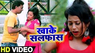 #Video_Sad_Song - खाके सलफास - #Gunjan_Singh - Khake Salfas - Bhojpuri Video Song 2019