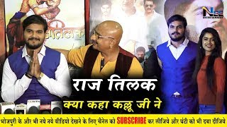 Raaj Tilak राज तिलक  - Arvind Akela उर्फ़ कल्लू जी की आने वाली फिल्म राज तिलक का Exclusive Interview