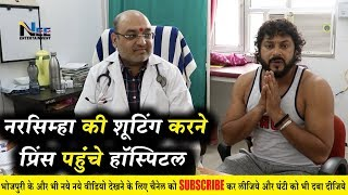 Film नरसिम्हा के Hero प्रिंस सिंह राजपूत Shooting करने पहुंचे Hospital !! #PrinceRåjput Narshimha