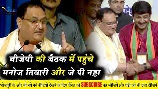 बीजेपी की बैठक में पहुंचे मनोज तिवारी और J.P. Nadda !! Congress की खूब की धुलाई