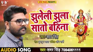 Samar Singh Devi Geet ( चईत नवरात्रि ) | झुलेली झूला सातो बहिना | Bhojpuri Bhakti Song