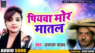 Ujala Yadav का New Live Song   पियवा मोर मातल   Bhojpuri Song