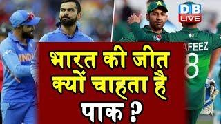 पाक मांगे भारत की जीत | Virat Kohli को जिताना चाहता है पाकिस्तान | World cup 2019