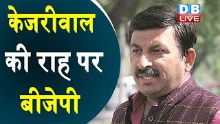 Arvind Kejriwal की राह पर BJP | दिल्ली में बने 'Anti Romeo Squad' |#DBLIVE