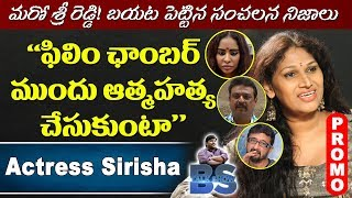 Actress Sirisha Interview PROMO | BS Talk Show | Tollywood Latest Controversy | Top Telugu TV
