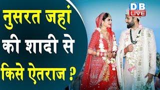 Nusrat Jahan की शादी से किसे ऐतराज ?  देवबंद ने जारी किया फतवा  #DBLIVE