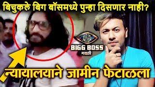 Abhijeet Bichukale In JAIL Again, Court Denies BAIL Full Details | Bigg Boss Marathi 2 Update