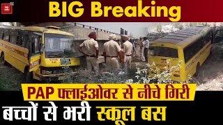 Jalandhar: PAP Flyover से नीचे गिरी School Bus