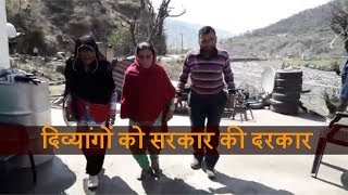 special abled Family need for Govt Help