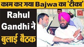Rahul Gandhi ने कांग्रेस के सी.एम  की बुलाई बैठक