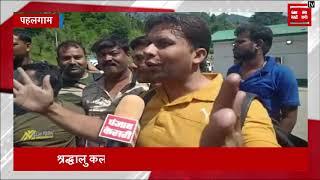 'बम-बम भोले'... Amarnath यात्रियों के पहले जत्थे ने बताया 'सुरक्षा' के कैसे हैं इंतजाम