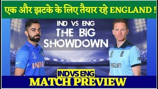 World Cup 2019 India vs England: Match Preview | Match Stats| Semifinal Scenario || #INDIAVOICE