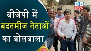 BJP में बदतमीज नेताओं का बोलबाला | Akash Vijayvargiya की कम नहीं हुई अकड़