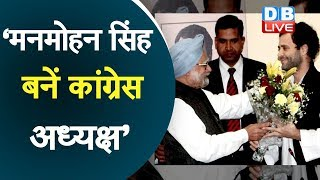 'मनमोहन सिंह बनें कांग्रेस अध्यक्ष'  Manmohan Singh latest news  Congress latest news   Rahul gandhi