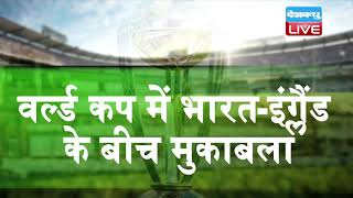 India Vs England ! India vs England Cricket Match Live|30 June 2019 |ICC World Cup 2019 |
