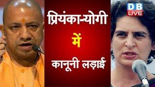 Priyanka Gandhi -CM Yogi में कानूनी लड़ाई |  Priyanka Gandhi  पर योगी का पलटवार |#DBLIVE