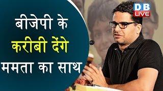 BJP के करीबी देंगे ममता का साथ   Mamata Banerjee के लिए रणनीति बना रहे PK #DBLIVE