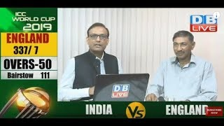 #ICCWorldCup2019 | Match Highlights India vs England #DBLIVE | #INDvENG | #indiavsEngland | #Shami