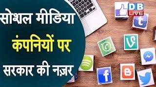 Social media companies पर सरकार की नज़र | companies पर दबाव बनाएगी सरकार !#DBLIVE
