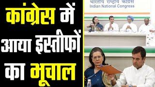 Rahul Gandhi के बयान के बाद Congress में क्यों दे रहे है नेता इस्तीफें ।..ये बड़ी वजह ...