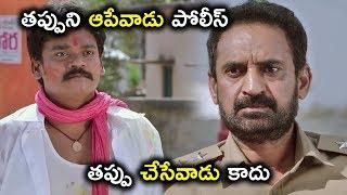 తప్పుని ఆపేవాడు పోలీస్ తప్పు చేసేవాడు కాదు - Latest Telugu Movie Scenes