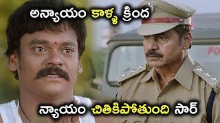 అన్యాయం కాళ్ళ క్రింద న్యాయం చితికిపోతుంది సార్  - Latest Telugu Movie Scenes