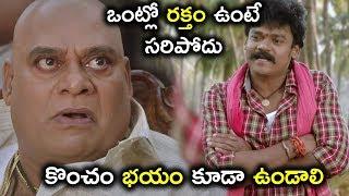 ఒంట్లో రక్తం ఉంటే సరిపోదు కొంచం భయం కూడా ఉండాలి  - Latest Telugu Movie Scenes