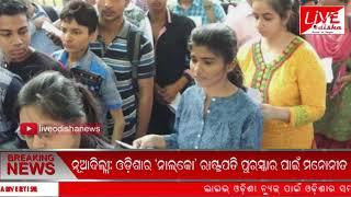 Namaskar Odisha : 01 July 2019