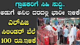 LPG Cooking Gas Cylinders Cheaper By Rs. 100 From Today    ಎಲ್ಪಿಜಿ ಸಿಲಿಂಡರ್ ಬೆಲೆ 100 ರೂ  ಇಳಿಕೆ