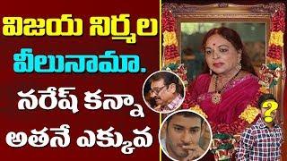 Vijaya Nirmala Testament last Wish | Hero Naveen | Mahesh Babu | Namrata Shirodkar | Top Telugu TV