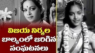 Viajaya Nirmala Childhood | Unknoewn Facts of Vijaya Nirmala | Mahesh Babu | Naresh | Namrata