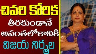 Vijaya Nirmala Last Wish Not Fulfilled | Mahesh Babu | Naresh  | Krishna | Top Telugu TV
