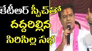 KTR Speech at Sirisilla | TRS Party | KCR | Telangana News | TRS Working President | Top Telugu TV