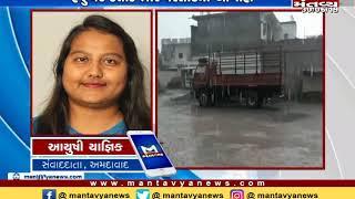 રાજ્યમાં હજુ 48 કલાક ભારે વરસાદની આગાહી,દક્ષિણ ગુજરાતમાં વરસાદનો રેપિડ રાઉન્ડ-Mantavya News