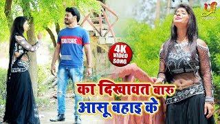 का दिखावत बारू आसू  बहाइ के | Kumar Ajay (2019) का सबसे बड़ा हिट Video Song | New Bhopuri song 2019