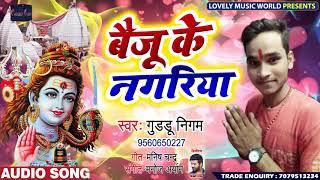 बैजू के नगरीया - Baiju Ke Nagariya - Guddu Nigam - Bhojpuri Bol Bam Songs 2019