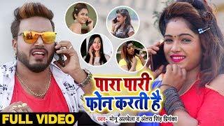 #Video - पारा पारी फ़ोन करती है - #Monu Albela , #Antra Singh Priyanka - Bhojpuri Songs 2019 New